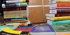 انتشارات بینالمللی الهدی