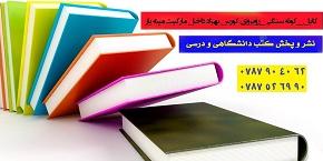 انتشارات و کتابفروشی طیب روشن