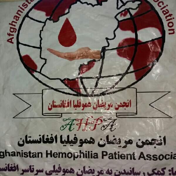 انجمن مریضان هموفیلیا افغانستان