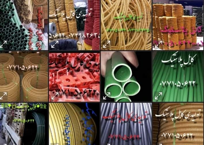 تولیدی کابل پلاستیک