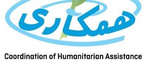 همکاری- هماهنگی کمکهای انسانی (CHA)