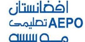 موسسه تعلیمی افغانستان (AEPO)