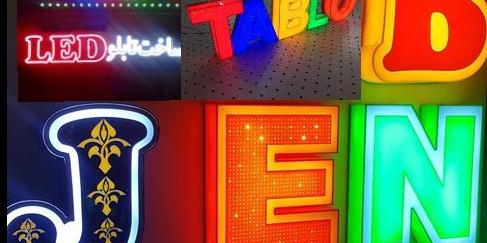 مرکز تبلیغات و تابلو سازی هاشمی