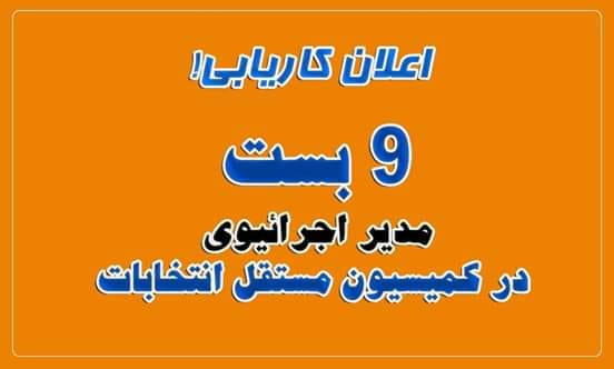 استخدام 9 مدیر اجرایی در کمیسیون مستقل انتخابات