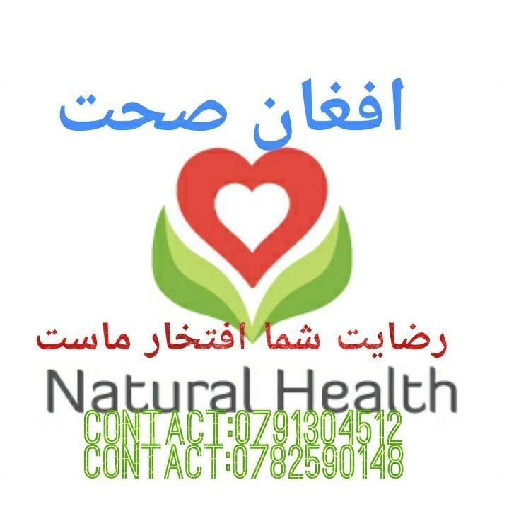شرکت افغان صحت