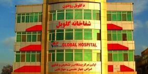 شفاخانه گلوبل