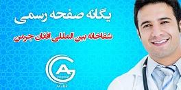 شفاخانه افغانجرمن