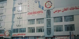 شفاخانه افغانسویس